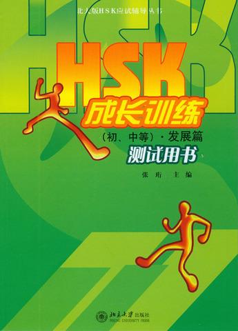 HSK成长训练(初、中等)・发展篇・测试用书