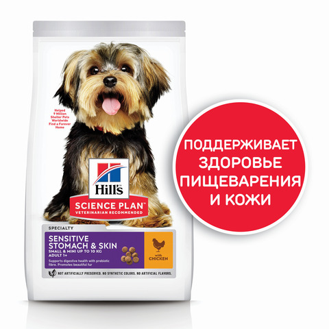 Hill's Science Plan Canine Adult 1+ Small & Miniature Sensitive Stomach & Skin with Chicken
