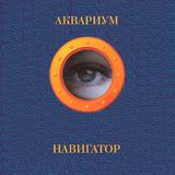 Аквариум / Навигатор (LP)