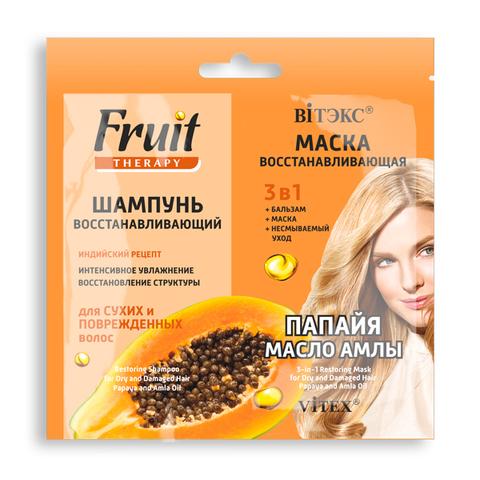 Витэкс Fruit Therapy Папайя и масло Амлы Шампунь восстанавливающий + Маска восстанавливающая 3 в 1 2*10 мл
