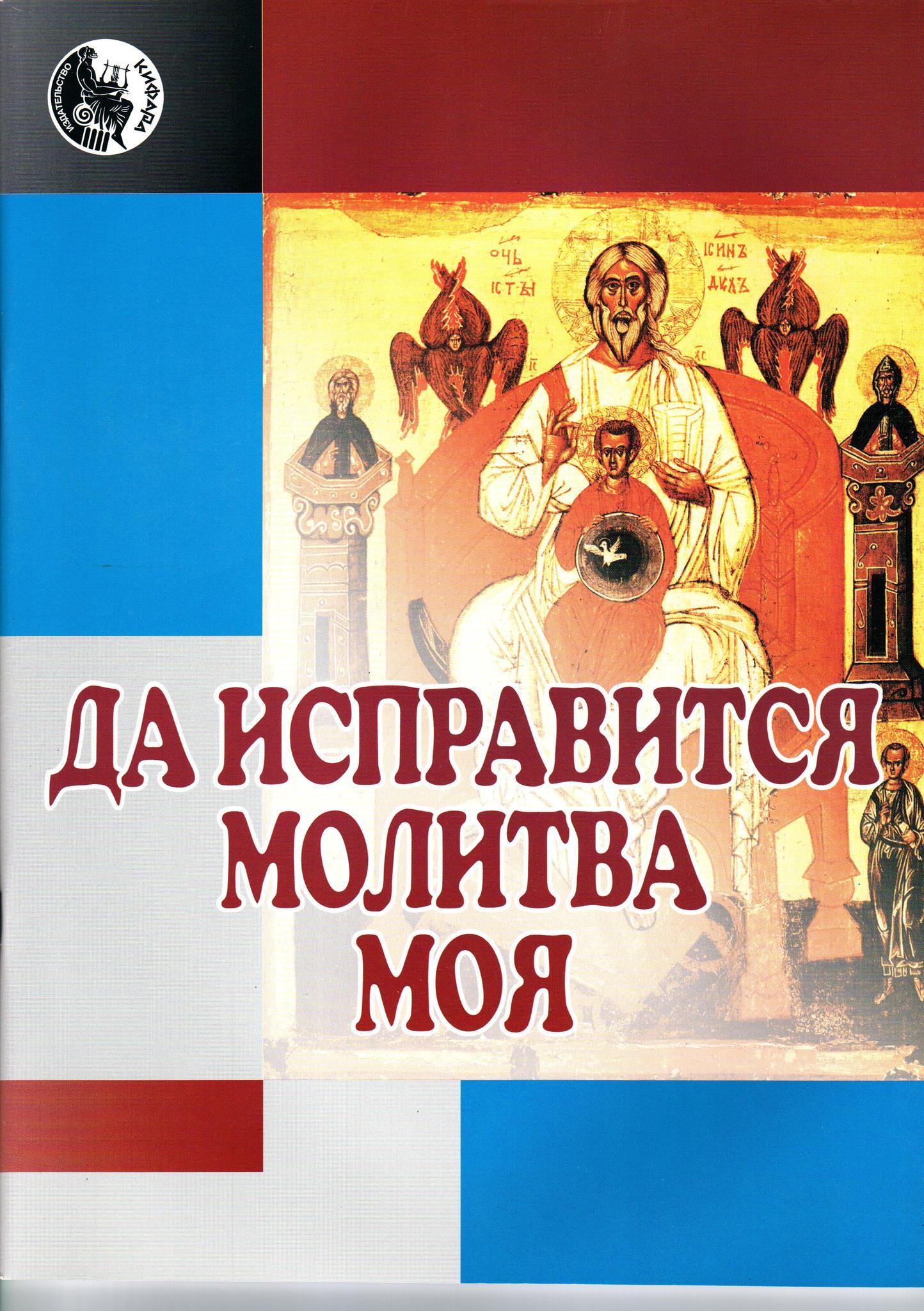 Григоренко В. Да исправится молитва моя