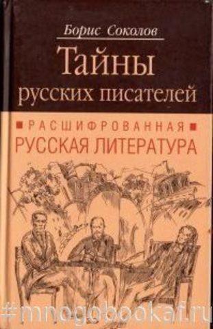 Тайны русских писателей