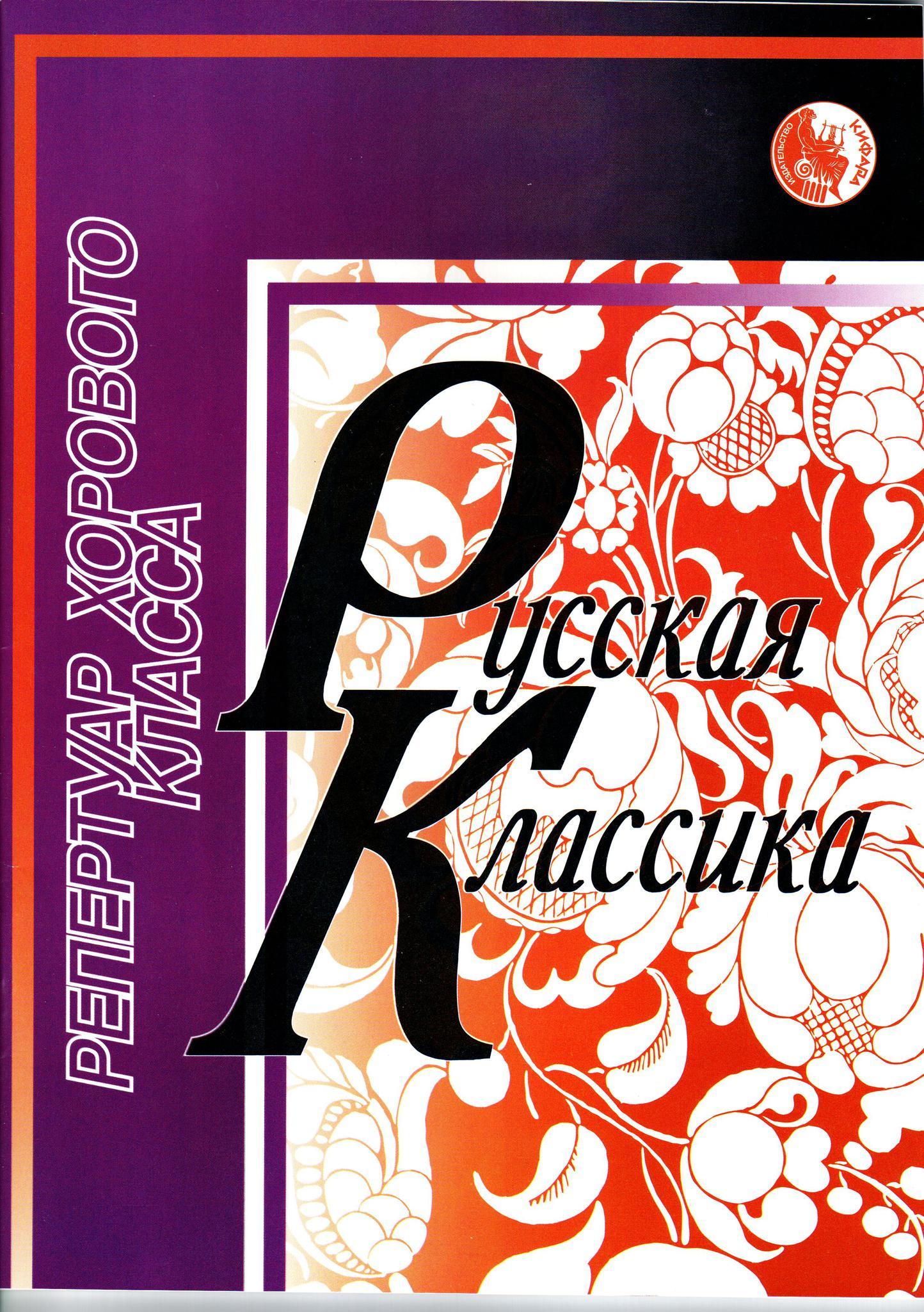 Селиванов Б. Русская классика. Репертуар хорового класса