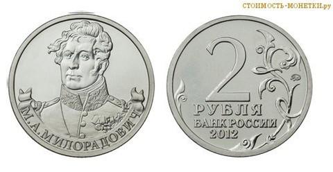 2 рубля  М.А. Милорадович, генерал от инфантерии 2012 год