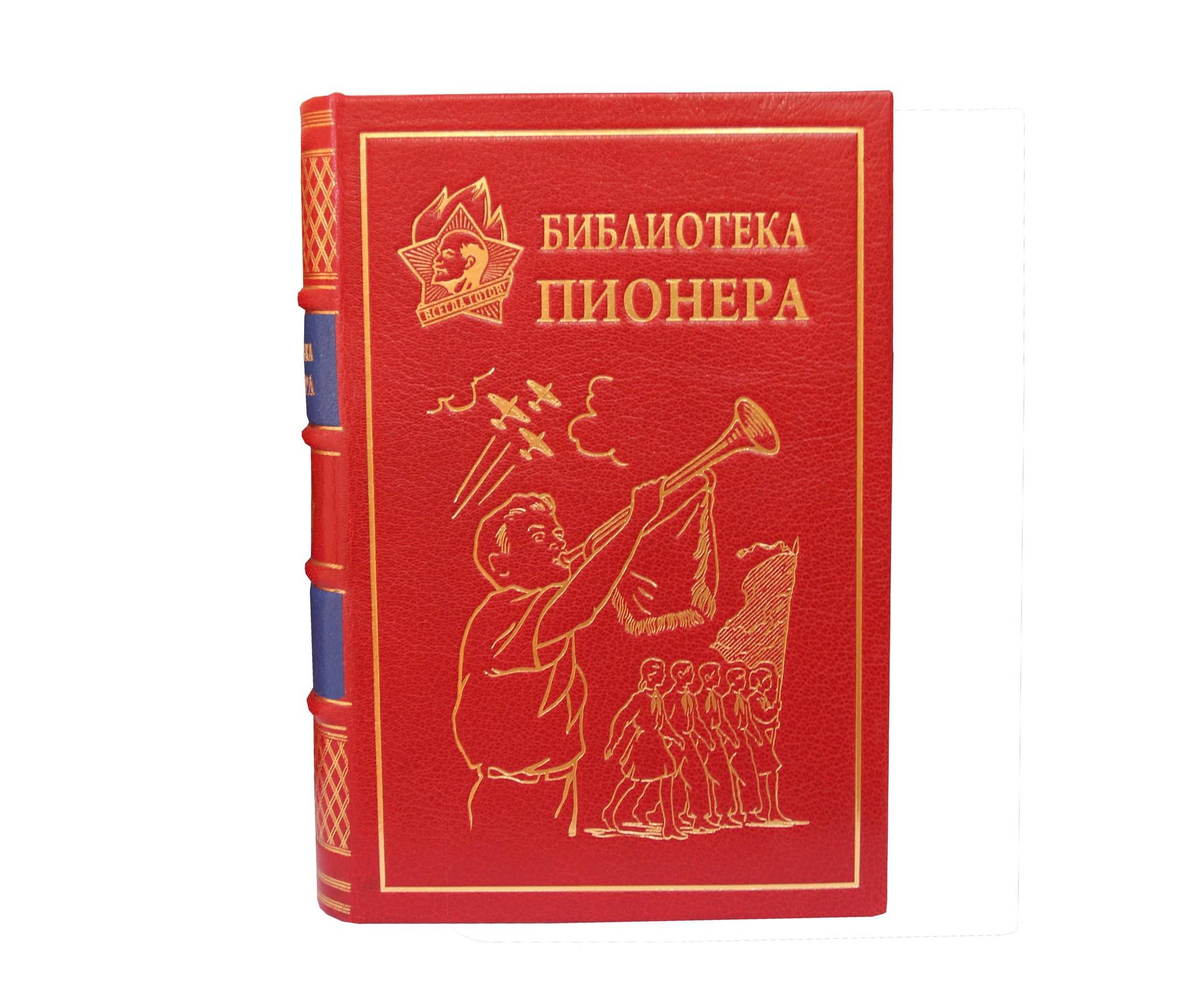 Библиотека пионера. Избранные повести и рассказы в 12 томах. Часть 1