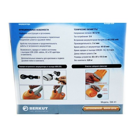 Автономный душ BERKUT Smart Washer SW-X1