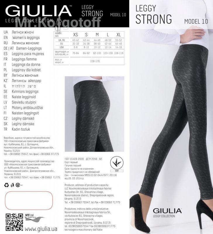 Леггинсы Giulia Leggy Strong 10