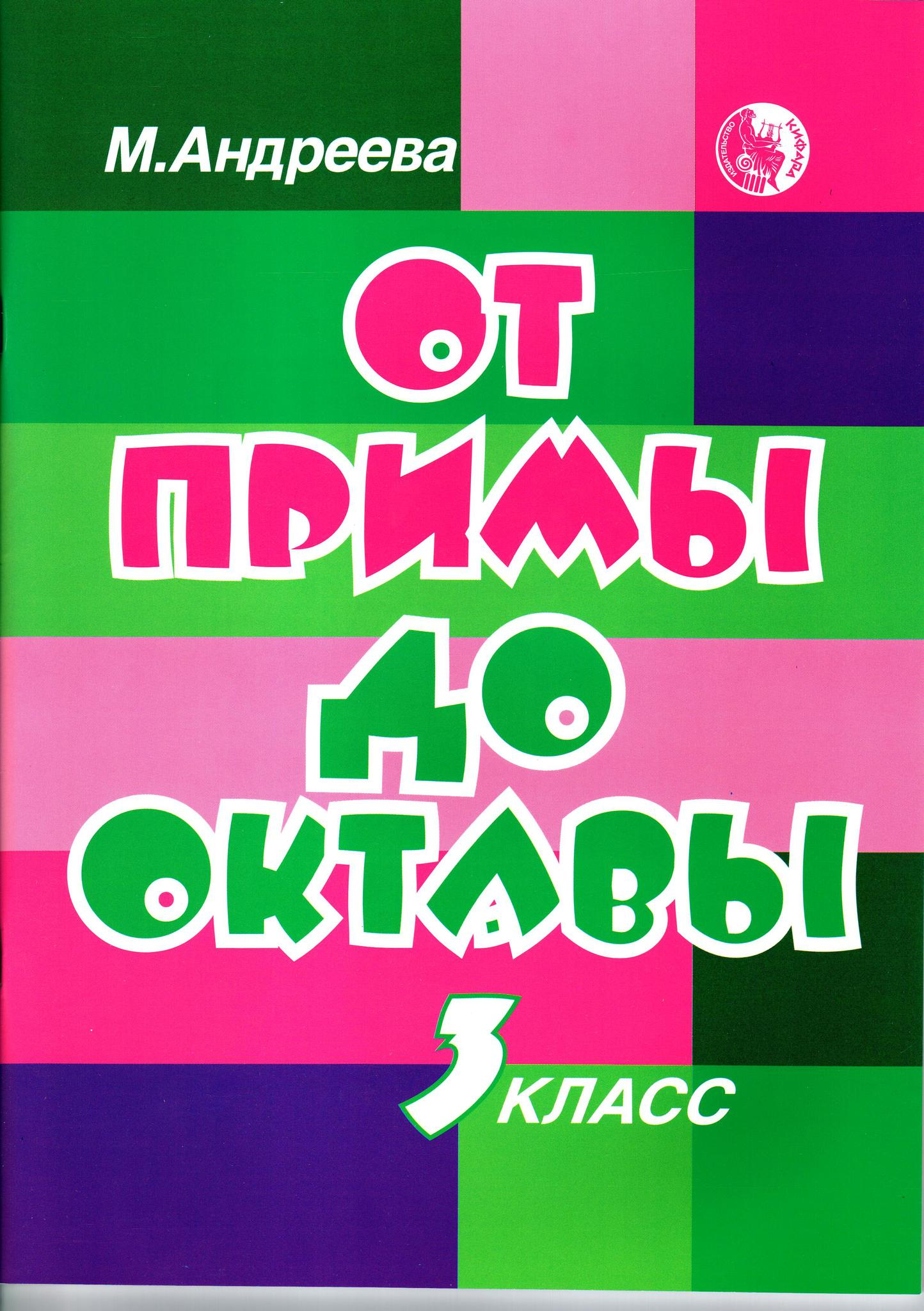 Андреева М. От примы до октавы. 3 класс. ДМШ