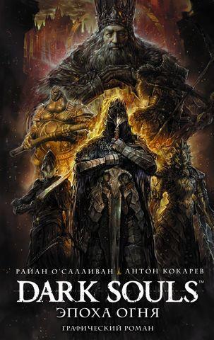 Dark Souls. Эпоха огня