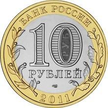 10 рублей Воронежская область 2011 г
