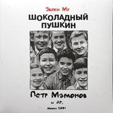 Звуки Му / Шоколадный Пушкин (2LP)