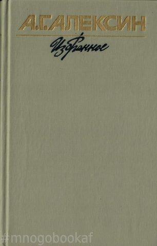 Избранное в двух томах. Том 1 (с автографом автора)