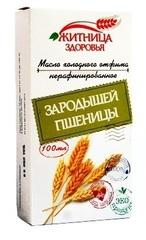 Масло Зародышей пшеницы, 0,1 мл. (Житница здоровья)