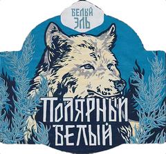 Пиво Сибирская Корона Полярный белый