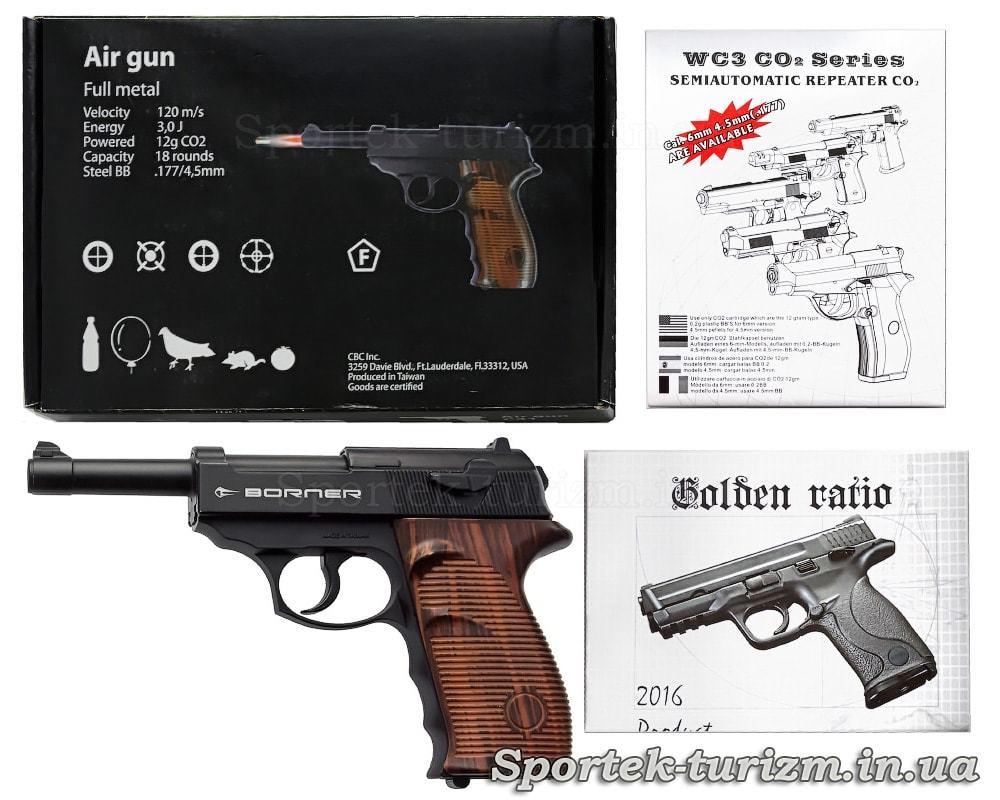 Комплектация газобаллонного пневматического пистолета Borner C41
