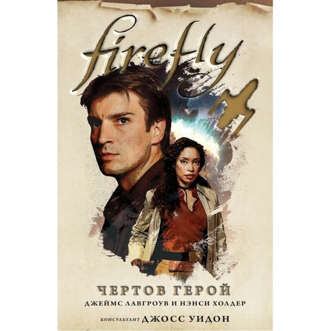 Светлячок / Firefly. Чертов герой