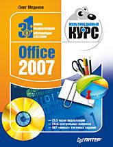 Office 2007. Мультимедийный курс (+CD) цена