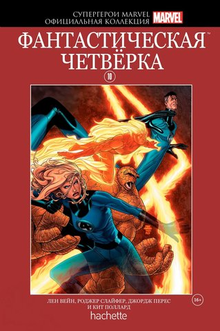 Супергерои Marvel. Официальная коллекция №10. Фантастическая Четверка