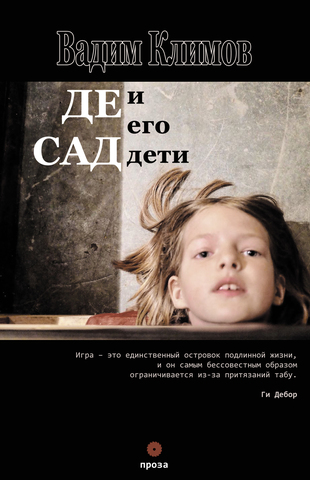 Вадим Климов. Де Сад и его дети