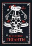 Последние Гиганты. Полная История Guns N' Roses / Мик Уолл