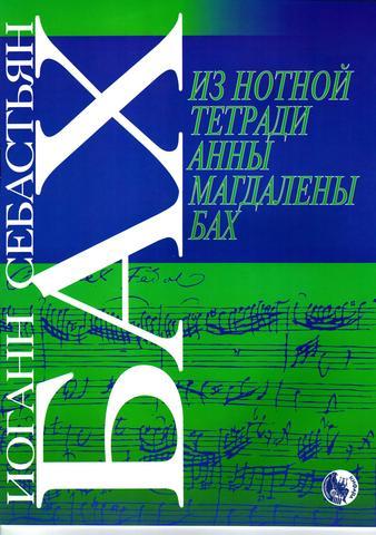 Бах И. Из нотной тетради Анны Магдалены Бах