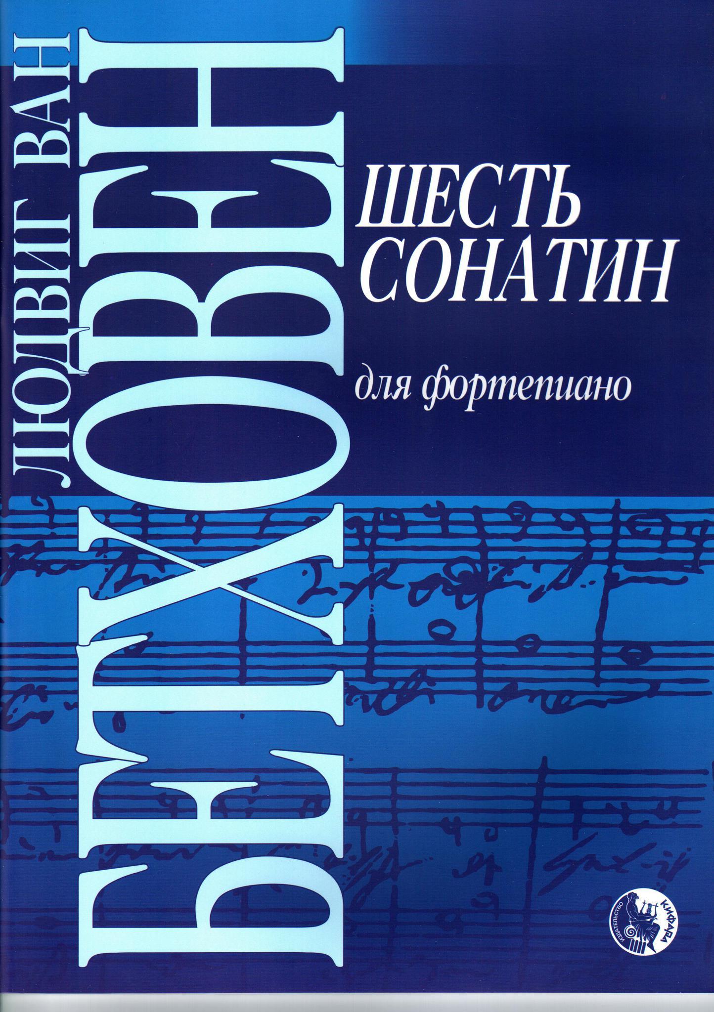 Бетховен л. Шесть сонатин