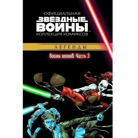 Звёздные Войны. Официальная коллекция комиксов №15