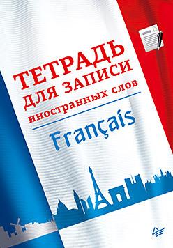 Тетрадь для записи иностранных слов. Французский язык тетрадь для записи иностранных слов немецкий язык