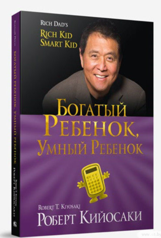 Фото Богатый ребенок, умный ребенок (3-е издание)