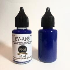 Краска для имитации химической патины Pi-Ni, Цвет Королевский синий