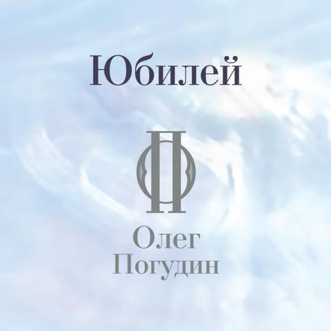 Олег Погудин / Юбилей (3CD)