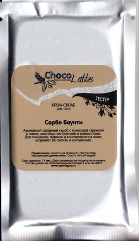 Тестер Крем-скраб для тела СОРБЕ БАУНТИ, 10g TM ChocoLatte