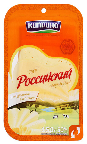 Сыр «Киприно» Российский нарезка 150 гр