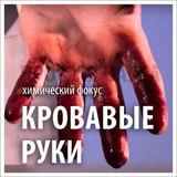 Кровавые Руки Стоковые фотографии - FreeImages.com | 160x160
