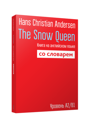 Фото The Snow Queen: Книга на английском языке со словарем