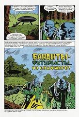 Вор теней против Бандитов-Футуристов