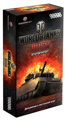 World of Tanks: Rush. Второй фронт