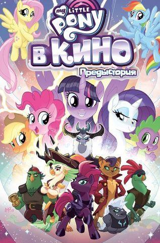 My Little Pony в кино. Предыстория