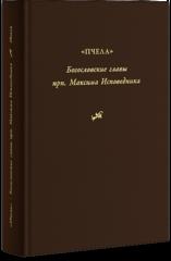 Богословские главы преподобного Максима Исповедника (