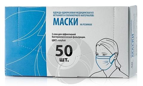 Маски лицевые трёхслойные  MEDIC SM 50 шт