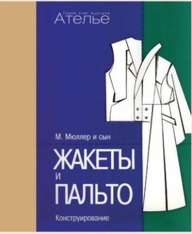 Книга «М.Мюллер и сын. Жакеты и пальто. Конструирование»