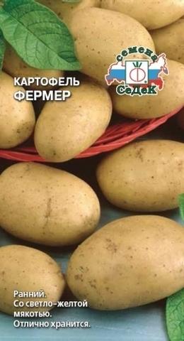 Семена Картофель Фермер