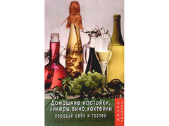 Домашние настойки, ликеры, вино, коктейли: порадуй себя и гостей. - (автор - Плотникова Т.В.)