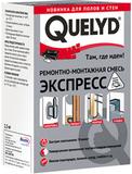 QUELYD Ремонтно-монтажная смесь Экспресс 1,5кг
