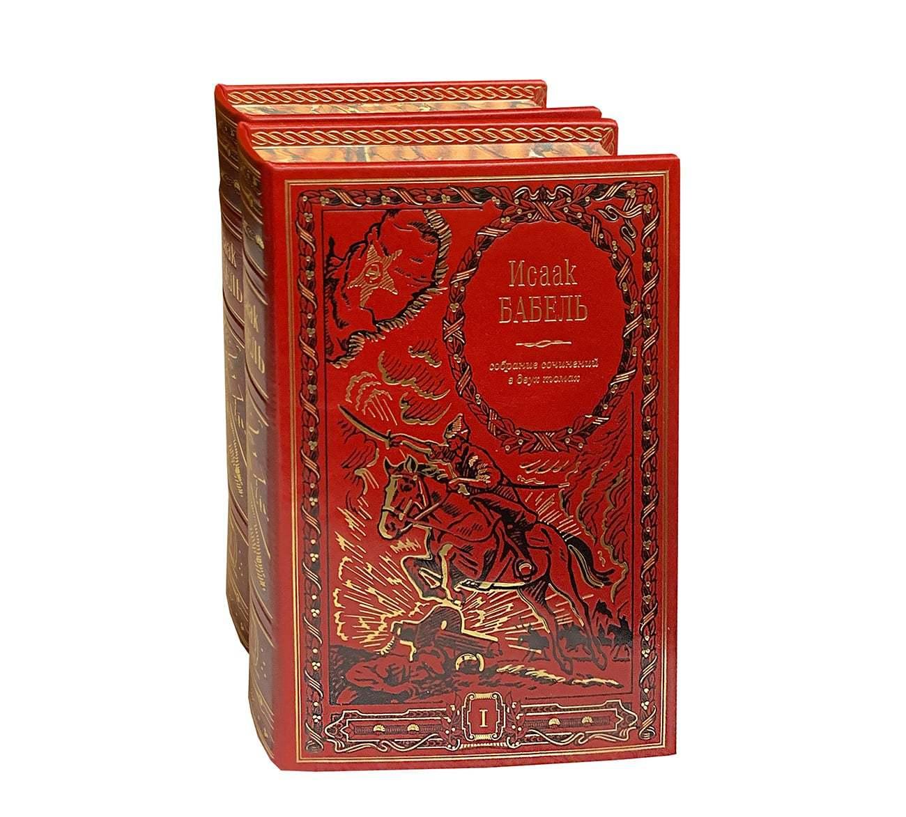 Бабель И. Собрание сочинений в 2 томах