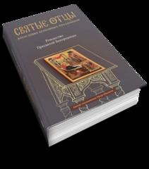 Рождество Пресвятой Богородицы. Антология святоотеческих проповедей