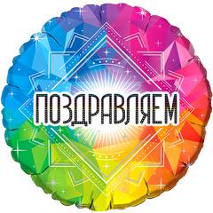 И 18 Круг Поздравляем! / RD Congratulations BRAVO / 1 шт/