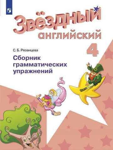 Книга: Английский язык. Звёздный английский. Starlight. 4 класс. Сборник грамматических упражнений. ФГОС