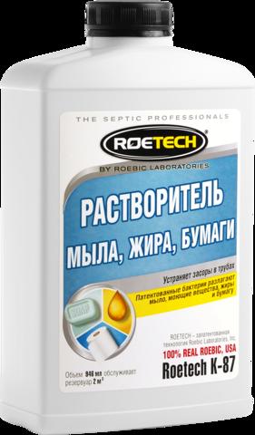 Roetech растворитель жира, мыла, бумаги К-87