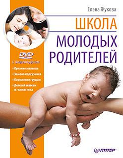 Школа молодых родителей (+DVD с видеокурсом)